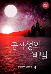 공작 성의 비밀 4권 (완결)
