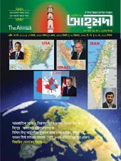 পাক্ষিক আহ্মদী - নব পর্যায় ৭৪বর্ষ | ২২তম সংখ্যা | ৩১ই মে, ২০১২ইং | The Fortnightly Ahmadi - New Vol: 74 - Issue: 22 - Date: 31th May 2012