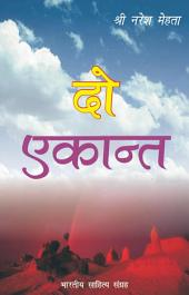 दो एकान्त (Hindi Sahitya): Do Ekaant(Hindi Novel)