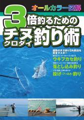 3倍釣るためのチヌ釣り術: チヌ釣り師必携の指南書