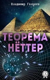 Теорема Нёттер