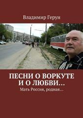 Песни о Воркуте и о любви... Мать Россия, родная...
