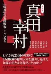 [新装版]真田幸村: 「弱者」の必勝戦術ここにあり