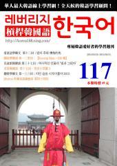 槓桿韓國語學習週刊第117期: 最豐富的韓語自學教材