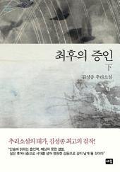 최후의 증인(하): 대한민국 스토리DNA 007