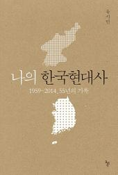 나의 한국현대사 : 1959-2014, 55년의 기록