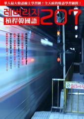 槓桿韓國語學習週刊第207期: 最豐富的韓語自學教材