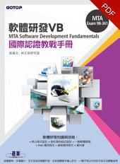 MTA Software Development Fundamentals 國際認證教戰手冊 VB (98-361)(電子書)