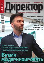 Директор информационной службы: Выпуски 3-2015