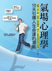 氣場心理學:10天引爆人生命運的潛能: 華志文化060
