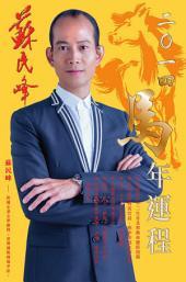 蘇民峰2014年馬年運程