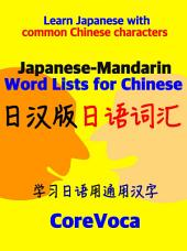 Japanese-Mandarin Word Lists for Chinese: Learn Japanese with common Chinese characters