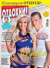 Журнал «Отдохни!»: Выпуски 31-2014