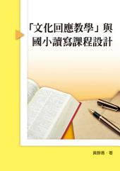 「文化回應教學」與國小讀寫課程設計