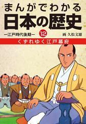 まんがでわかる日本の歴史12 くずれゆく江戸幕府ー江戸時代後期ー