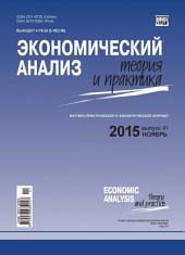 Экономический анализ: теория и практика No 41(440) 2015