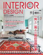 INTERIOR DESIGN室內設計: 第73期