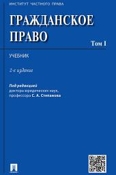 Гражданское право. Том 1. 2-е издание. Учебник
