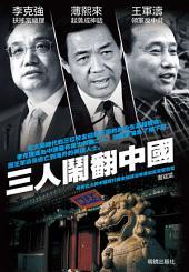 《三人鬧翻中國》