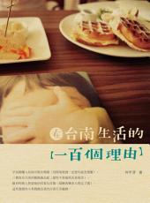 在台南生活的一百個理由: 啟動文化NC0020E