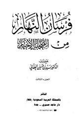 فرسان النهار من الصحابة الأخيار - ج 3