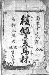 Fukushū Midori no hayashi