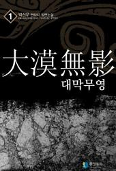 [무료] 대막무영 1