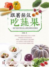跟著節氣吃蔬果: 一輩子都好用的安心蔬果採買料理聖經