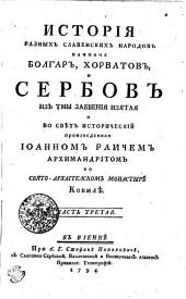 Istorija Raznych Slavenskich Narodov Naipače Bolgar, Chorvatov, I Serbov: Čast' Pjervaja, Том 1