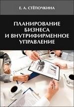 Планирование бизнеса и внутрифирменное управление. Учебное пособие