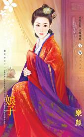 娘子~盛世華年之一: 禾馬文化珍愛系列621