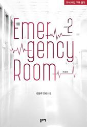 ER(Emergency Room) (19금 개정판) 2