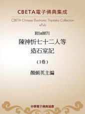 I0071 陳神忻七十二人等造石室記 (1卷)