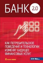 Банк 2.0.: Как потребительское поведение и технологии изменят будущее финансовых услуг
