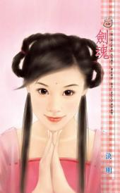 劍魂~蝕心劍之百里: 禾馬文化甜蜜口袋系列138