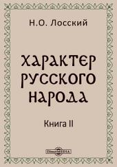 Характер русского народа: Кн. 2