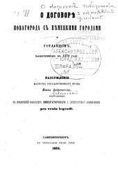 О договорѣ Новагорода с нѣмецкими городами и Готландом заключенном в 1270 году