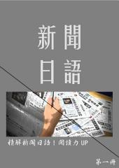 精解新聞日語!閱讀力UP 第一冊: 最豐富的日語自學教材