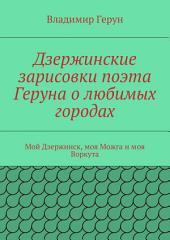 Дзержинские зарисовки поэта Геруна о любимых городах. Мой Дзержинск, моя Можга и моя Воркута