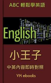 小王子中英對照: ABC輕鬆學英語