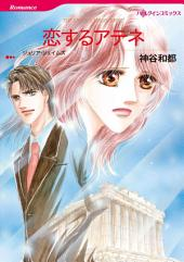 恋するアテネ: ハーレクインコミックス