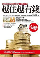 越住越有錢: 把住家打造成聚寶盆的風水改造法
