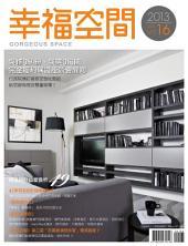 幸福空間 No.16: 電視節目『幸福空間』2013年專訪,優質設計專書