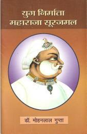 Maharaja Surajmal: युग निर्माता महाराजा सूरजमल