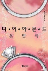 다이아몬드 은반지: 1권
