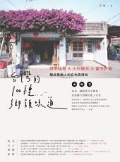 台灣的100種鄉鎮味道: 四季秘景X小村風光X當令好食,釀成最動人的在地真情味