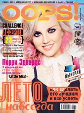 Журнал Oops!: Выпуски 6-2015
