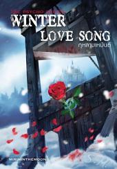 กุหลาบเหมันต์(Winter Love Song)