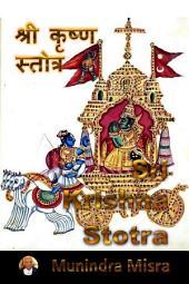 Krishna Stotra: कृष्ण स्तोत्र