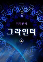 검마전기 그라인더 4권